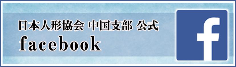 日本人形協会中国支部 公式フェイスブック