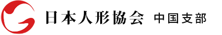 日本人形協会中国支部